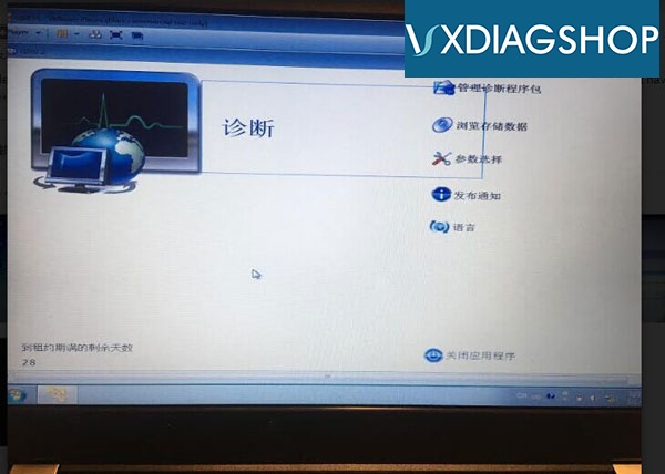 vxdiag-gm-language-chinese