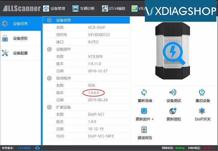 vxdiag-vcx-manager-v1660