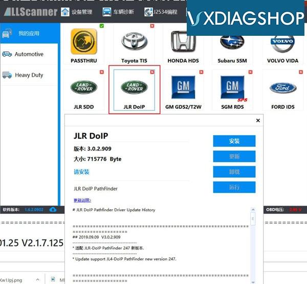 vxdiag-jlr-doip-update-1