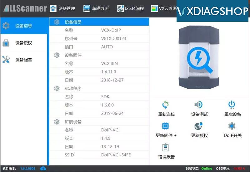vxdiag-vci-update