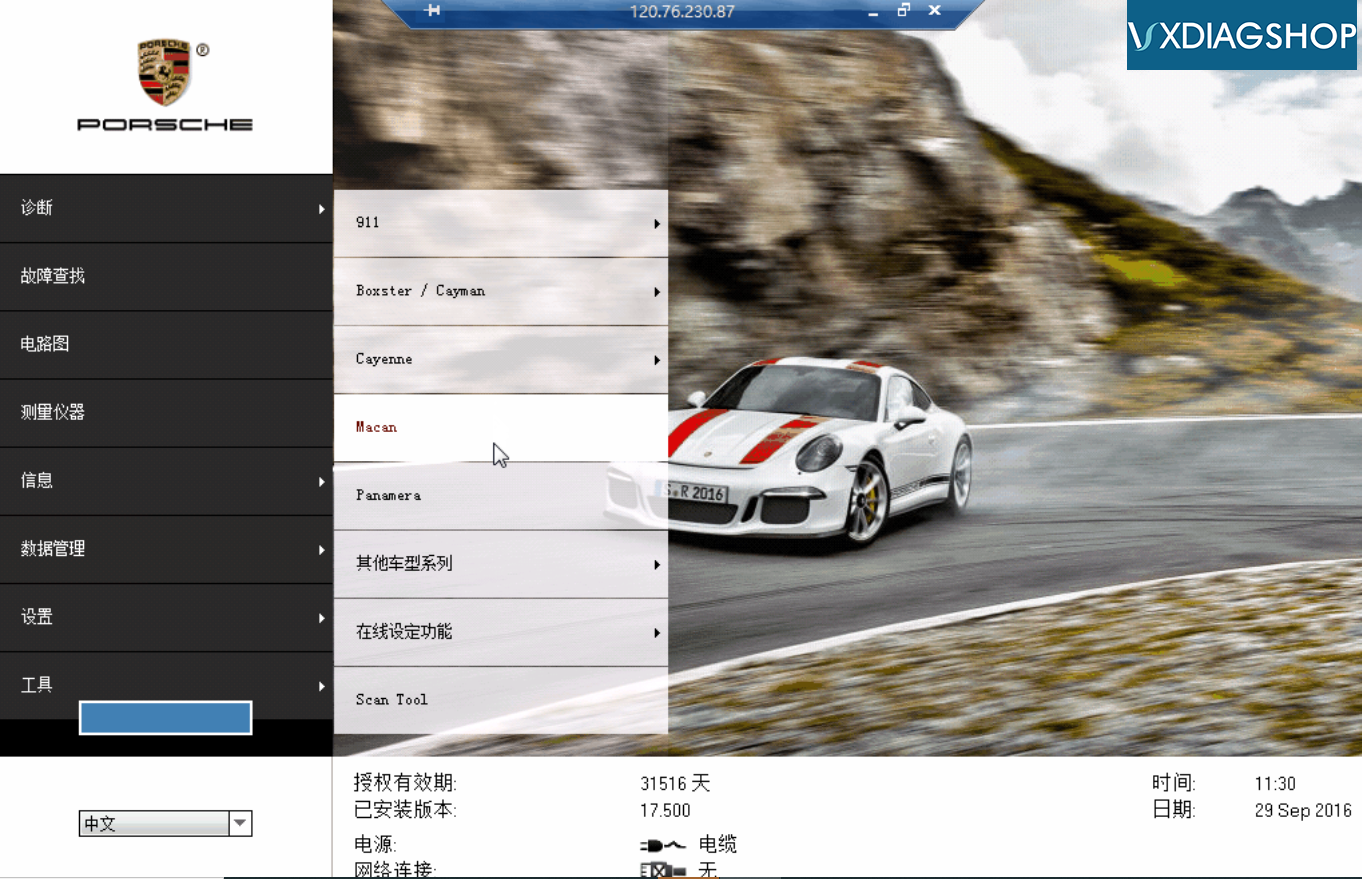 Vxdiag Porsche Cloud Diagnosis 6