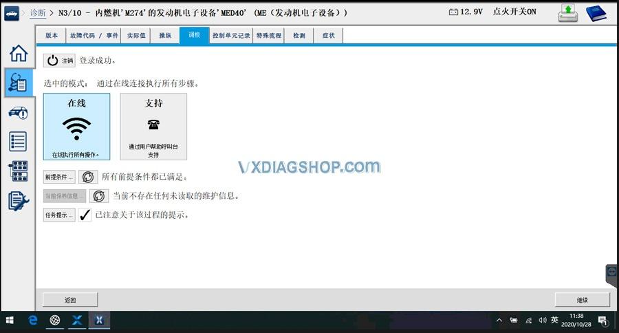 Vcx Se Donet Remote Mercedes Online Programming 07